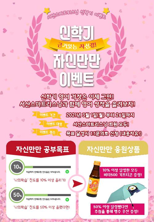 서산스마트리스닝 신학기 자신만만 이벤트!